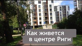 Как живется в центре Риги(Видеопрогулка вместе с Диной Игликовой. Рассказ о том как живется в центре Риги в домах новой постройки...., 2014-10-13T08:50:09.000Z)