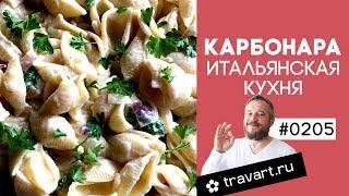 Паста Карбонара Итальянские рецепты ПП рецепт Постные Дешевый рецепт