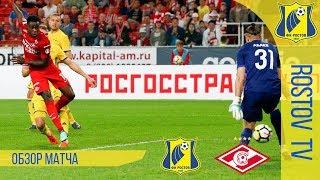 """Обзор матча """"Спартак"""" - """"Ростов"""" (2:0)"""