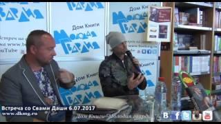 """Свами Даши в """"Молодой гвардии"""" 6.07.2017 thumbnail"""