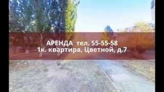 Снять квартиру в аренду. Аренда жилья в Тольятти.  Цветной бульвар, д.7(, 2015-10-27T11:08:04.000Z)