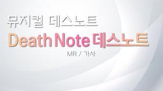 뮤지컬 데스노트 [Death Note] 리딩하기 / M…