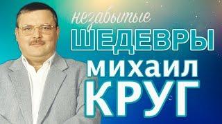Download Михаил Круг - Незабытые Шедевры Mp3 and Videos