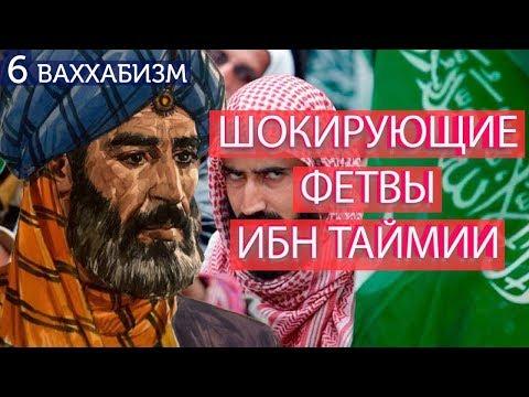 Фетвы Ибн Таймии об убийстве мусульман Ваххабизм 6
