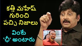 Actor Ramky Reveals Shocking News About Kathi M...