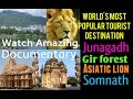 Watch world\'s most popular tourist destination Junagadh - Gir forest (Asiatic lion) - Somnath