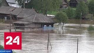 Российские регионы подвергаются наводнениям из-за погоды - Россия 24