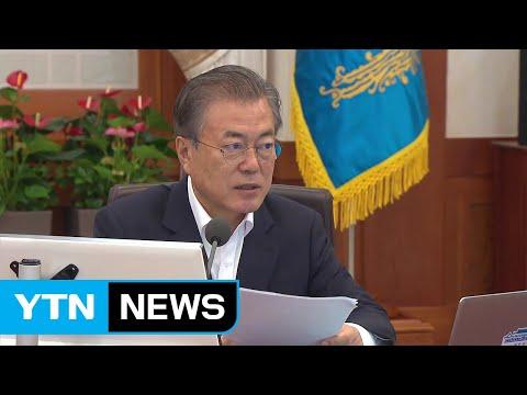 """靑 """"깊은 유감·단호히 대응""""...문 대통령 2시 입장 발표 / YTN"""