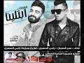 اغنيه ابتلينا | رامي المصري و عمر شعبان | توزيع رامي المصري واسامه الصغير 2018
