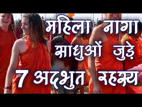 7 Mysterious Facts of Women Naga Sadhus | महिला नागा साधुओं के 7  रहस्य | Indian Mysteries | Hindi