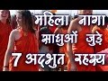 7 Mysterious Facts of Women Naga Sadhus | महिला नागा साधुओं के 7  रहस्य | Indian Mysteries | Hindi Whatsapp Status Video Download Free