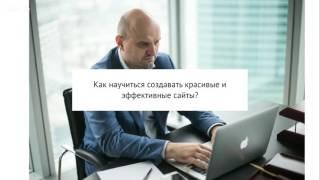 Мастер класс Заработок в Интернете на создании сайтов