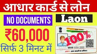 Mobikwik Get ₹60,000 Loan instant Just 3 Mints From your Aadhar Card || Aadhar Card Par Loan
