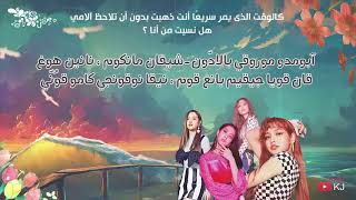 BLACKPINK - SEE U LATER | Arabic Sub - نطق