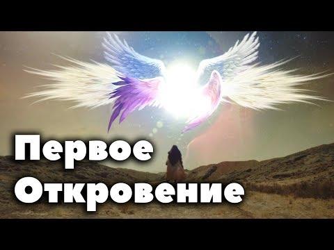 """Любимец Всевышнего 17 часть. """"Читай во имя Господа..."""""""