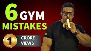 Top 6 Common Gym Mistakes | जिम में न करें ये गलतियां | Yatinder Singh