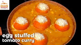 Egg Stuffed Tomato Curry | How to make Special Egg Recipe by Hyderabadi Ruchulu