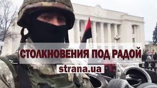 """Столкновения под Радой. Активисты """"Стоп реванша"""" подожгли шины   Страна.ua"""