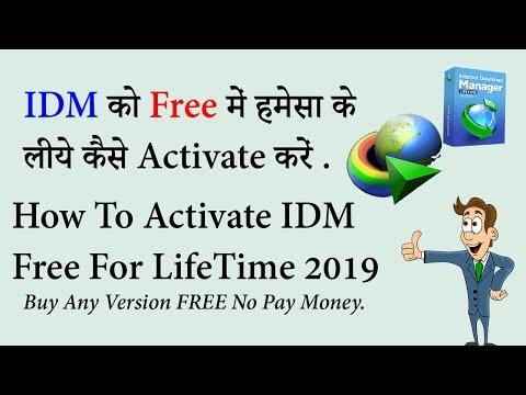 latest idm version 2019