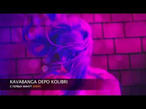Kavabanga Depo Kolibri -С первых  минут ( НОВИНКА 2017)