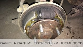 Hyundai Accent 2 - Замена задних тормозных цилиндров
