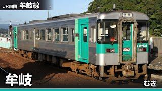 【駅名ソング】「麦の唄」で徳島のJR線(高徳線、牟岐線、徳島線、鳴門線)の駅名を歌います。