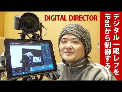 iPadからデジタル一眼レフをコントロール&モニター!動画撮影にも対応 マンフロット・デジタルディレクター Manfrotto DIGITAL DIRECTOR