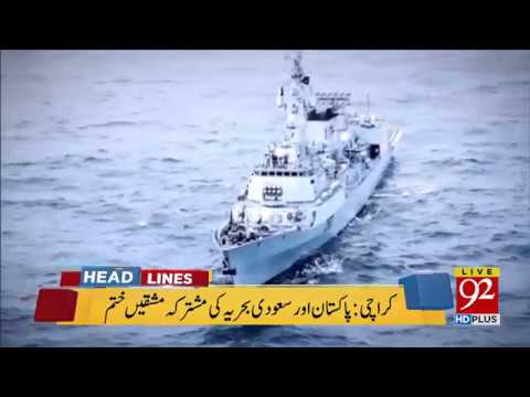92 News Headlines 09:00 PM - 16 February 2018 - 92NewsHDPlus
