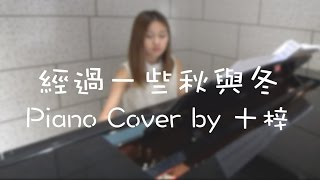 經過一些秋與冬 - Dear Jane  (Piano Cover by 十梓)