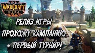 рЕЛИЗ ИГРЫ!!! КАМПАНИЯ  ПЕРВЫЙ ТУРНИР: Warcraft 3 Reforged