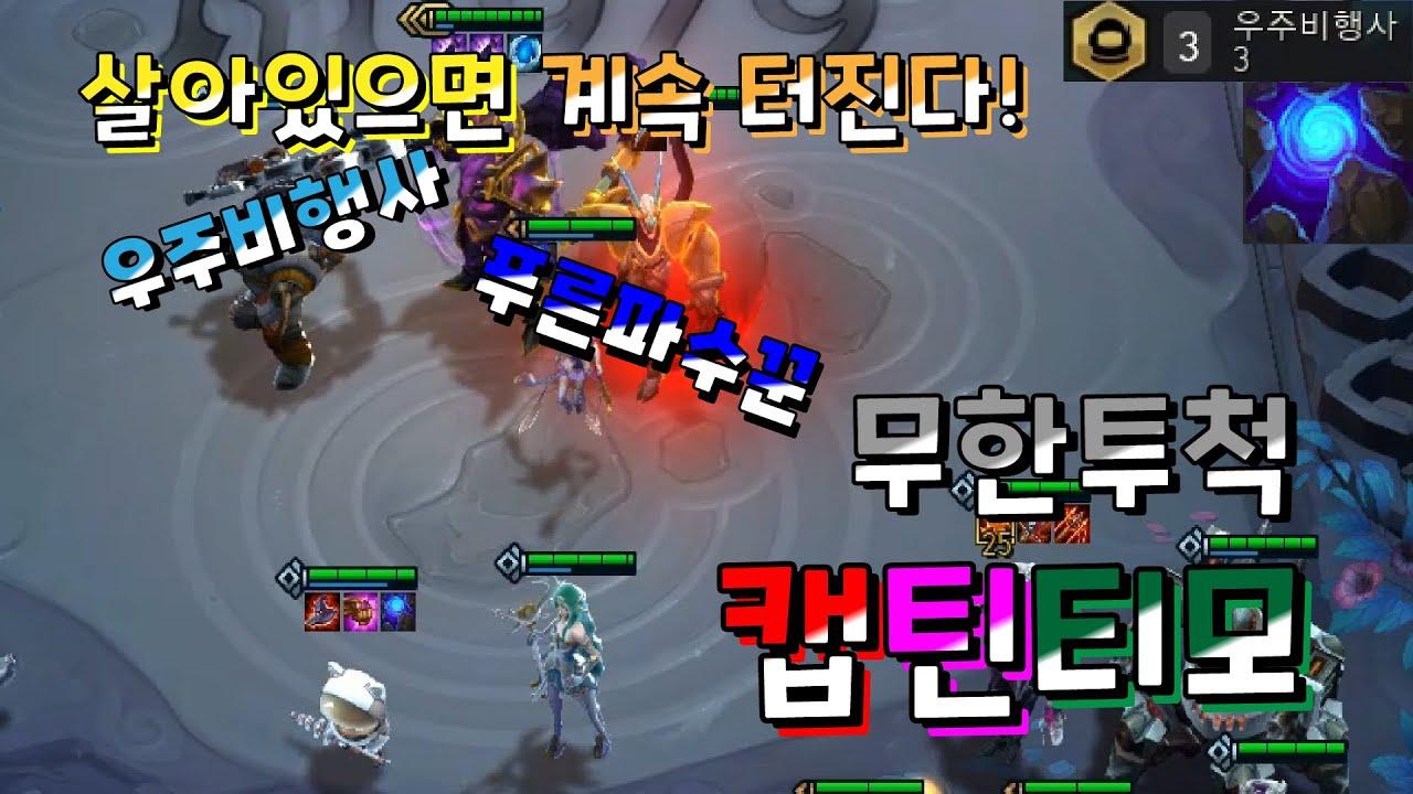 우주비행사 캡틴 티모와 극강 3성 진( 저격수, 롤토체스 시즌3.5, TFT )
