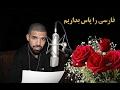 Doobleye Farsi Drake Hotline Bling
