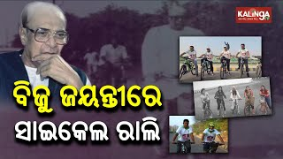 Biju Babu's 105th Birth Anniversary:BJD To Hold Cycle Rally From Anand Bhawan To Bhubaneswar Airport