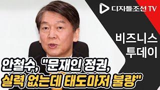 """안철수, """"문재인 정권, 실력 없는데 태도마저…"""