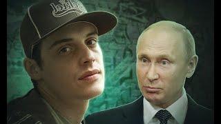 Гуф на приёме у Путина (видео со скрытой камеры)