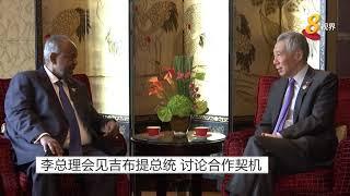 李总理会见吉布提总统 讨论合作契机