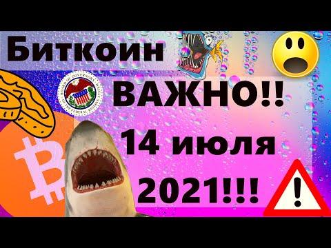 Биткоин ВАЖНО!! 14 июля 2021!!! Метрики слабые , А киты СТАВЯТ НА РОСТ