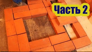 видео Фундамент для кирпичной печи: строительство