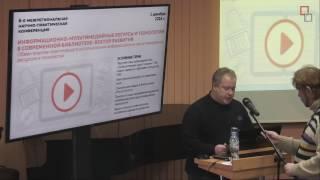 6-я Межрегиональная конференция «Информационно-мультимедийные ресурсы и технологии в библиотеке''