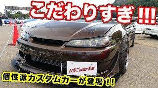 世界に一台しかない拘りのカスタムカーが集結!!話題の車系YouTuberの愛車を一気見せ!Part.2