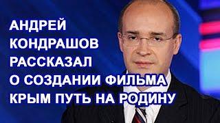 Андрей Кондрашов рассказал о создании фильма Крым. Путь на Родину