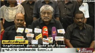 Suba.Veerapandian of Dravida Iyakka Thamizh Peravai announces protest against Sanskrit imposition