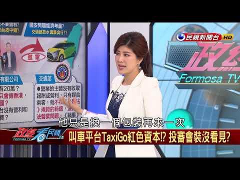 2019.2.21【政經看民視】