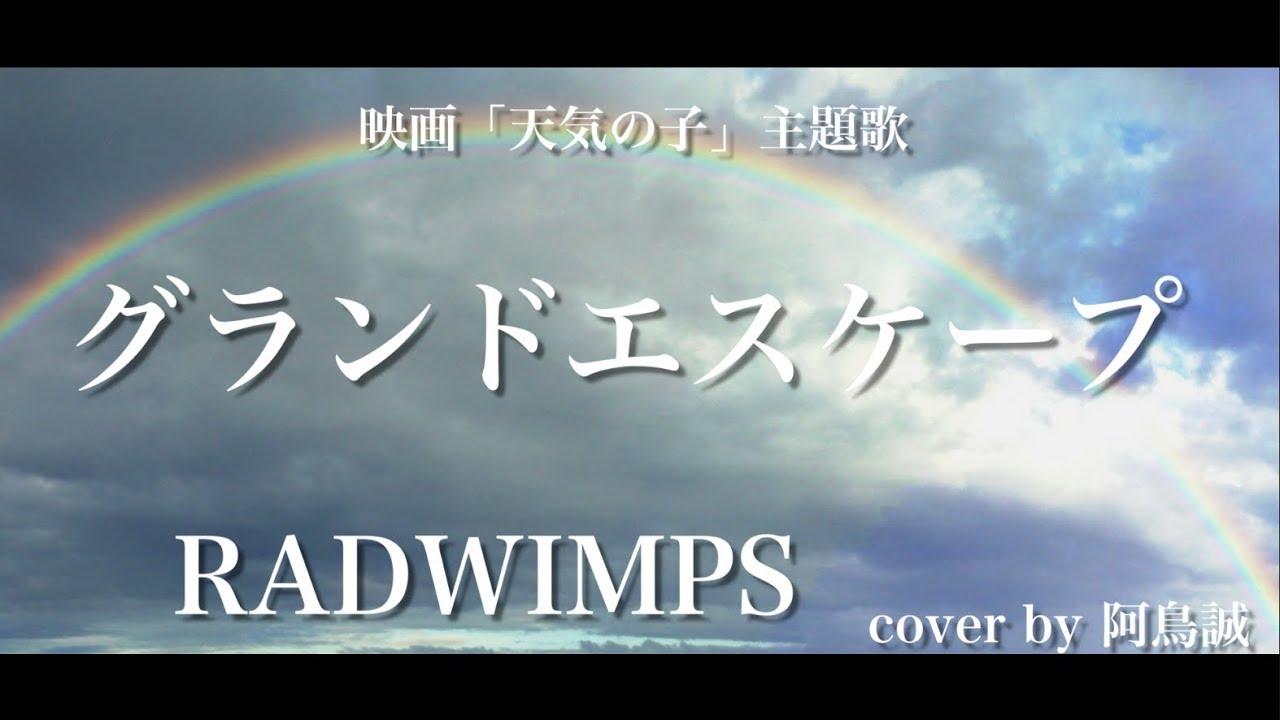 グランド エスケープ radwimps