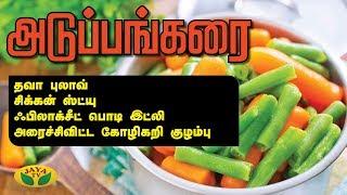 Adupangarai 11-03-2020 Jaya Tv Samaiyal