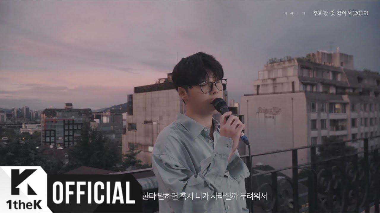 [MV] PIANO MAN(피아노맨) _ Just Friends(후회할 것 같아서) (Prod. By VAN.C)