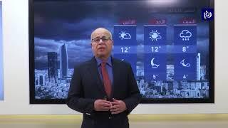 النشرة الجوية الأردنية من رؤيا 1-3-2019