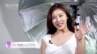 Baixar HA JI-WON's Real Uniqueness and Specialty (Kstar Interview) eng sub