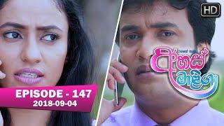 Ahas Maliga | Episode 147 | 2018-09-04 Thumbnail