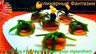 Суперская Закуска с Селедочкой! Быстро просто и очень вкусно!